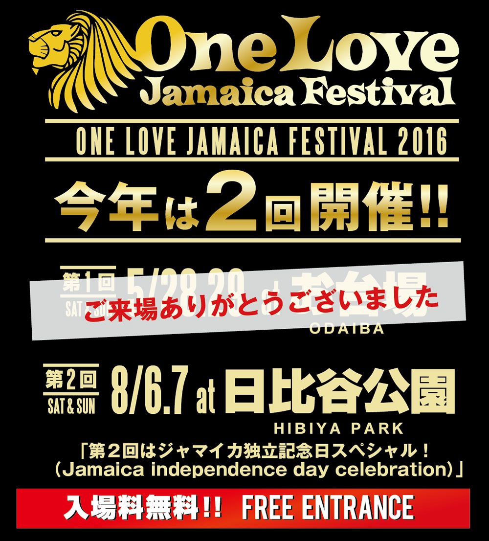 ONE LOVE JAMAICA FESTIVAL 告知