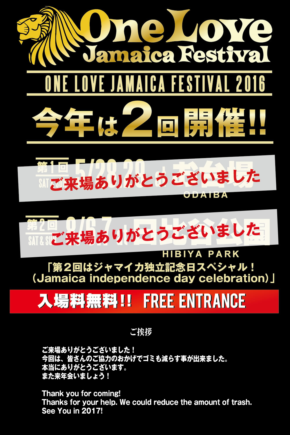 ONE LOVE JAMAICA FESTIVAL ご挨拶